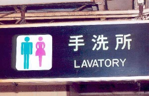 Japanese Unisex bathrooms contain stalls and urinals.